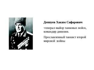 Деппуев Хаким Сафарович генерал-майор танковых войск, командир дивизии. Прос