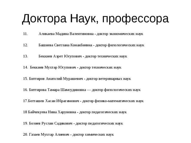 Доктора Наук, профессора 11.Аликаева Мадина Валентиновна - доктор экономичес...