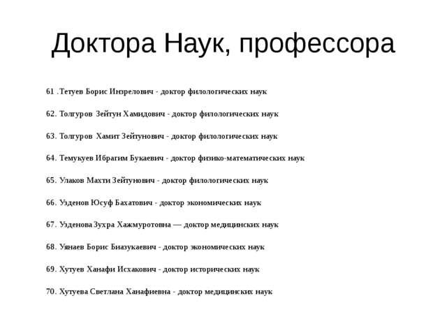 Доктора Наук, профессора 61 .Тетуев Борис Инзрелович - доктор филологических...