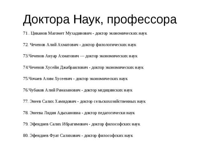 Доктора Наук, профессора 71 . Циканов Магомет Мухадинович - доктор экономичес...