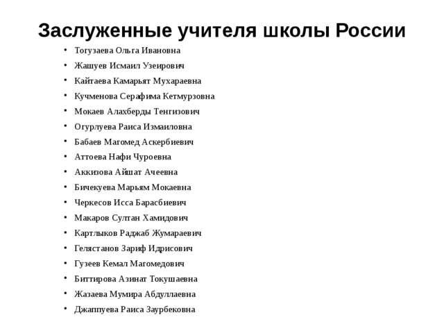 Заслуженные учителя школы России Тогузаева Ольга Ивановна Жашуев Исмаил Узеир...
