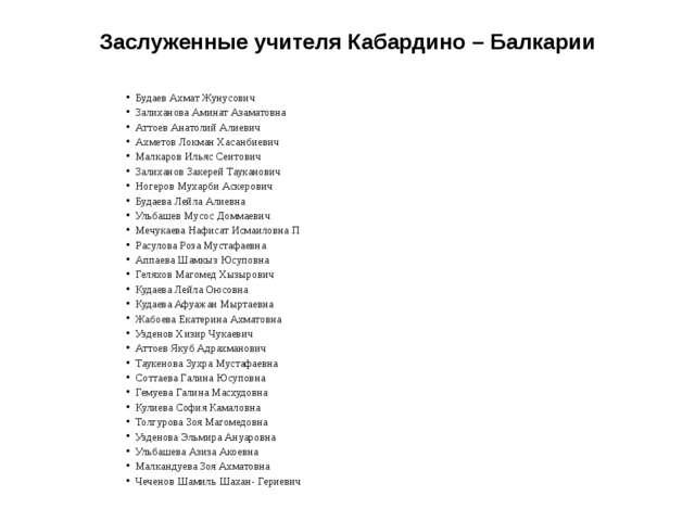Заслуженные учителя Кабардино – Балкарии Будаев Ахмат Жунусович Залиханова Ам...