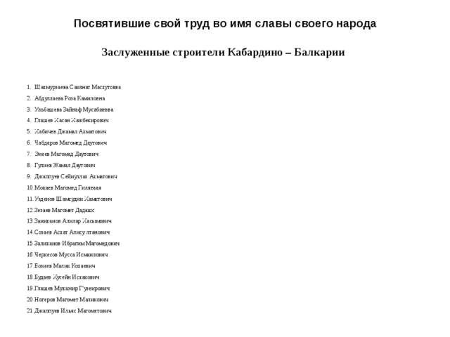 Посвятившие свой труд во имя славы своего народа Шахмурзаева Сакянат Масхутов...