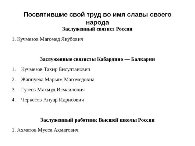 Посвятившие свой труд во имя славы своего народа Заслуженный связист России 1...