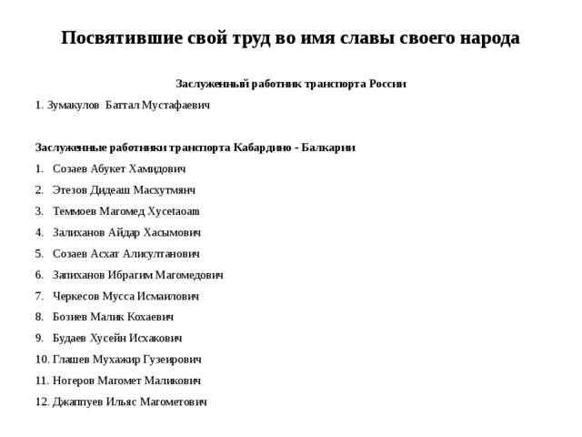 Посвятившие свой труд во имя славы своего народа Заслуженный работник транспо...