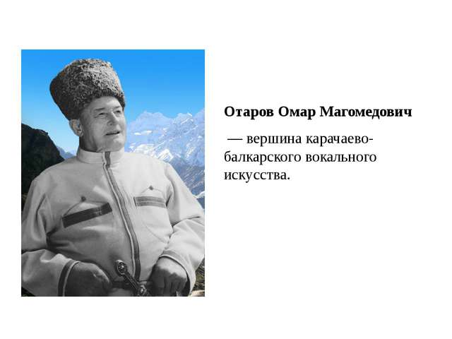 Отаров Омар Магомедович — вершина карачаево-балкарского вокального искусст...