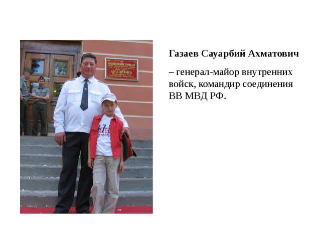 Газаев Сауарбий Ахматович – генерал-майор внутренних войск, командир соедине...