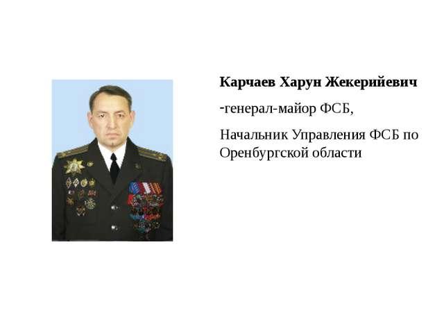 Карчаев Харун Жекерийевич генерал-майор ФСБ, Начальник Управления ФСБ по Оре...