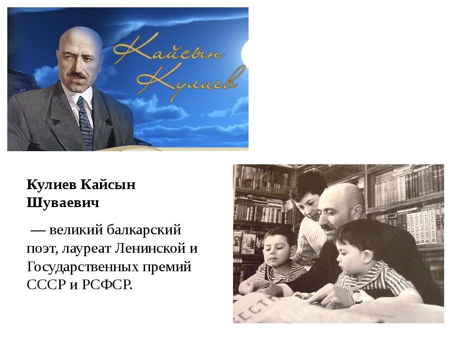 Кулиев Кайсын Шуваевич — великий балкарский поэт, лауреат Ленинской и Госу...