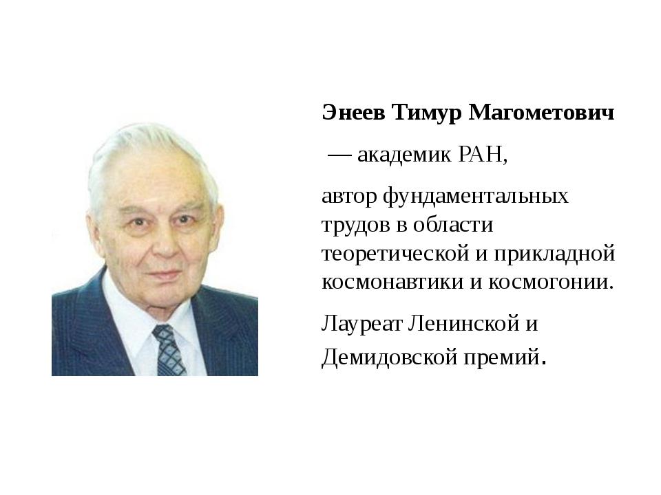Энеев Тимур Магометович — академикРАН, автор фундаментальных трудов в обла...
