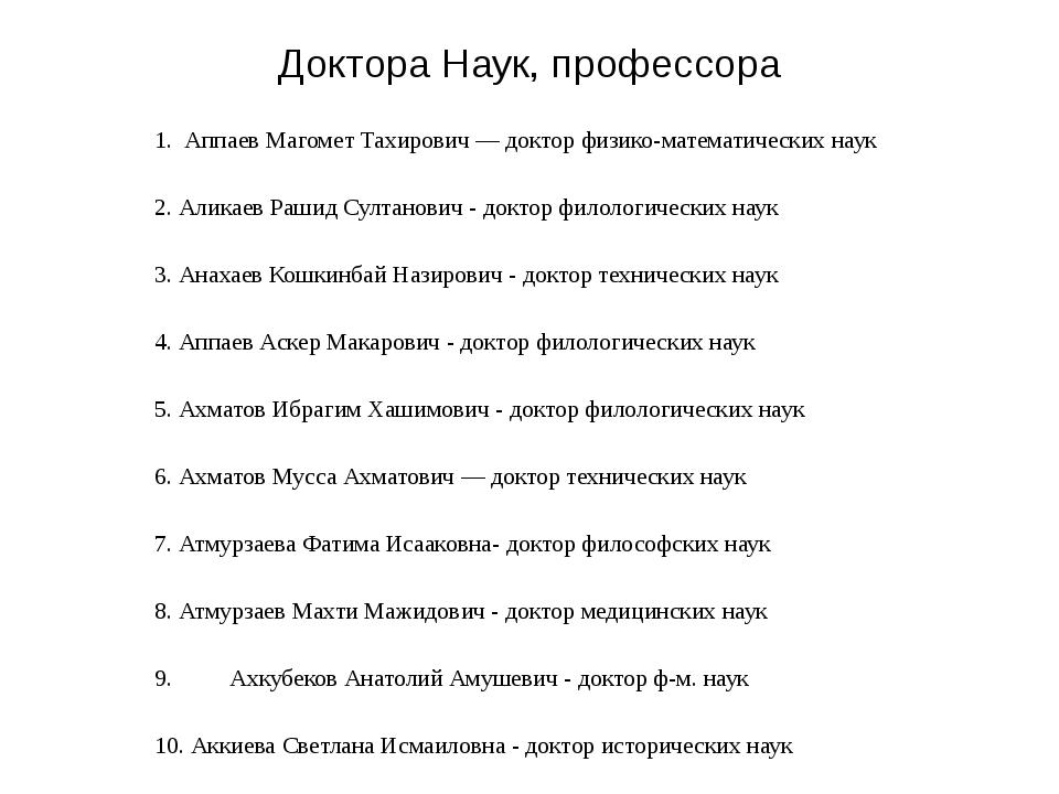 Доктора Наук, профессора 1. Аппаев Магомет Тахирович — доктор физико-математи...