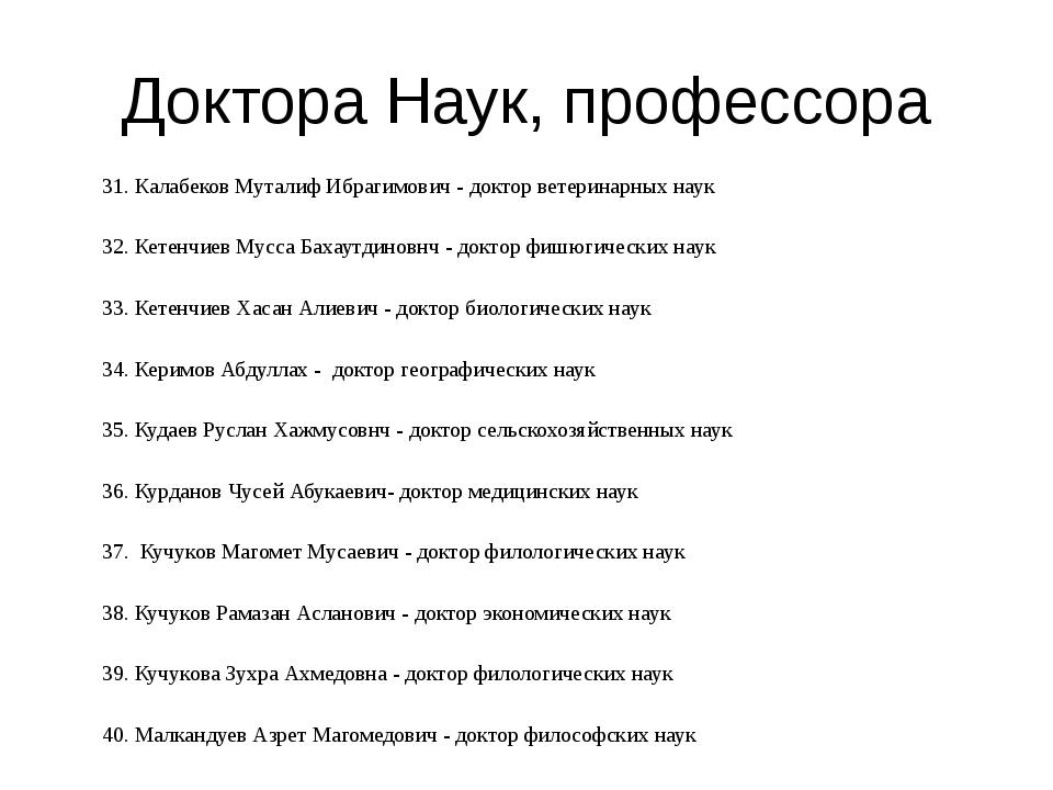 Доктора Наук, профессора 31. Калабеков Муталиф Ибрагимович - доктор ветеринар...