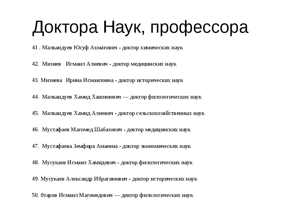 Доктора Наук, профессора 41 . Малкандуев Юсуф Ахматович - доктор химических н...