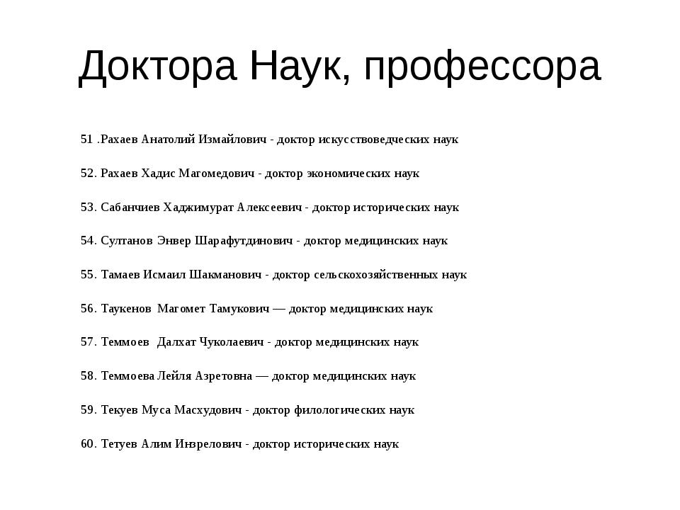 Доктора Наук, профессора 51 .Рахаев Анатолий Измайлович - доктор искусствовед...