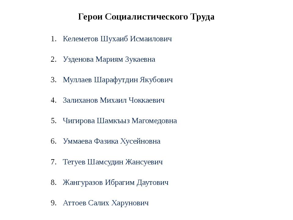 Герои Социалистического Труда Келеметов Шухаиб Исмаилович Узденова Мариям Зук...