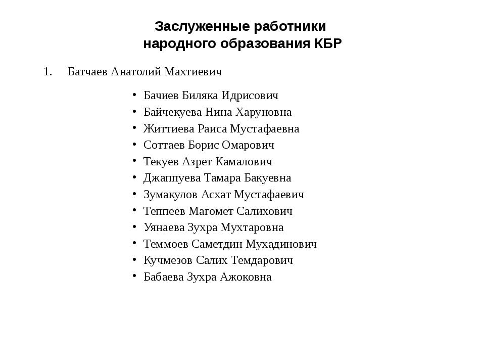 Заслуженные работники народного образования КБР Батчаев Анатолий Махтиевич Ба...