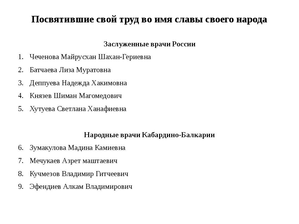 Посвятившие свой труд во имя славы своего народа Заслуженные врачи России Чеч...