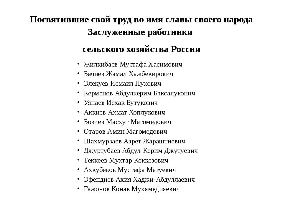 Посвятившие свой труд во имя славы своего народа Заслуженные работники сельск...