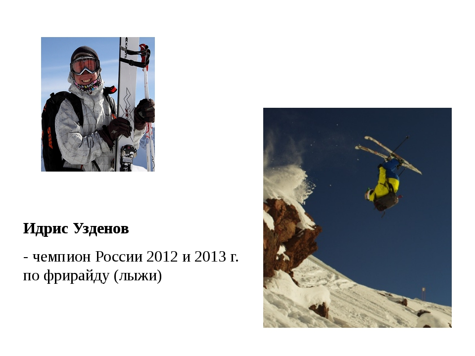 Идрис Узденов - чемпион России 2012 и 2013 г. по фрирайду (лыжи)