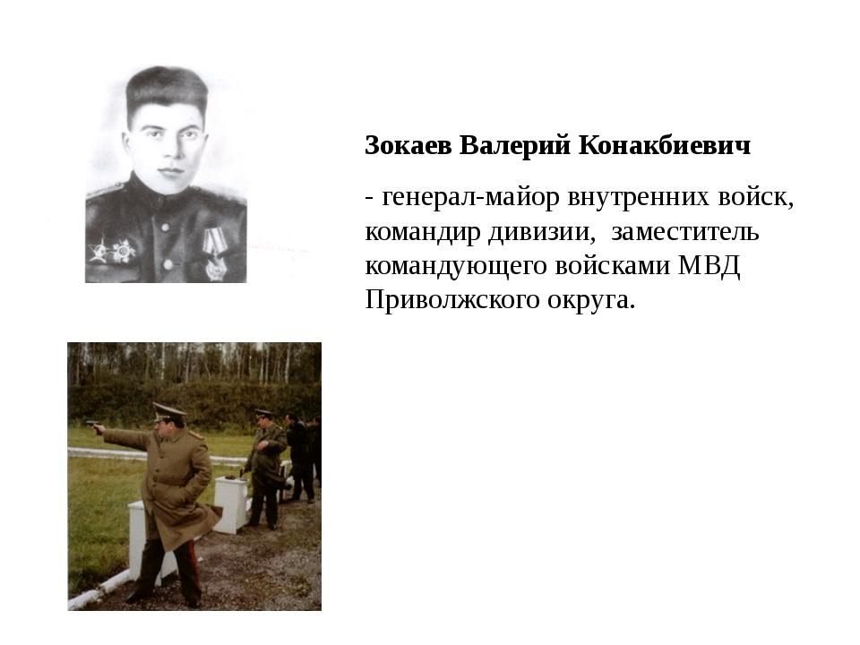 Зокаев Валерий Конакбиевич - генерал-майор внутренних войск, командир дивизи...