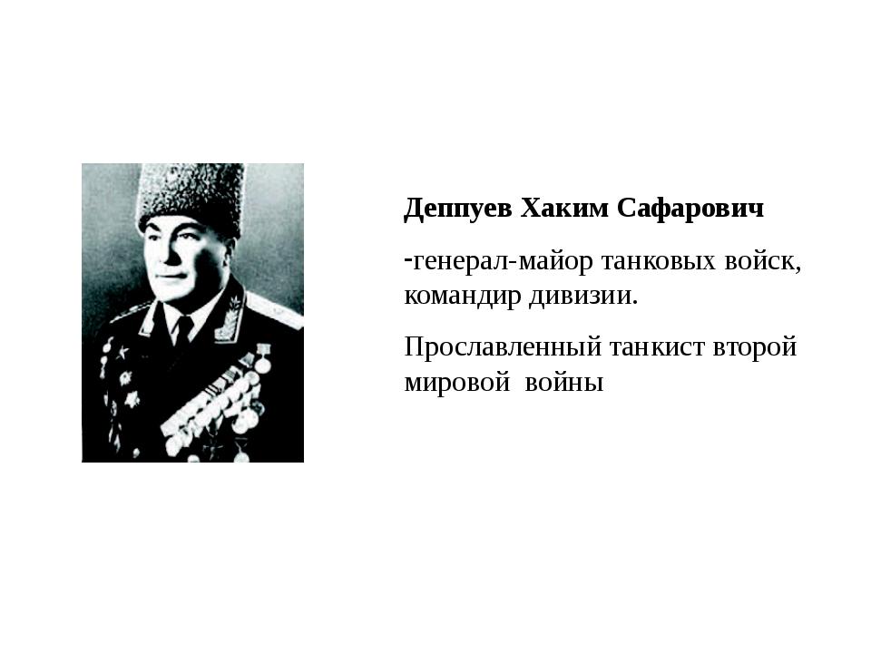 Деппуев Хаким Сафарович генерал-майор танковых войск, командир дивизии. Прос...