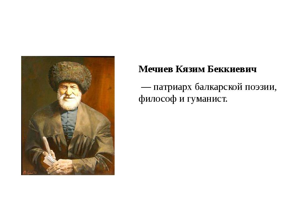 Стих кязима мечиева