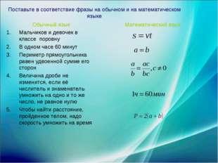 Поставьте в соответствие фразы на обычном и на математическом языке Обычный я
