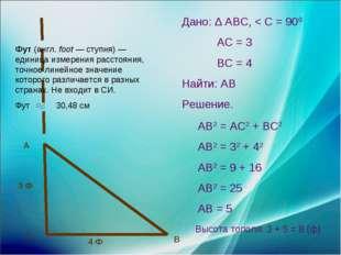 4 Ф 3 Ф А С В Дано: ∆ АВС, < С = 900 АС = 3 ВС = 4 Найти: АВ Решение. АВ2 = А