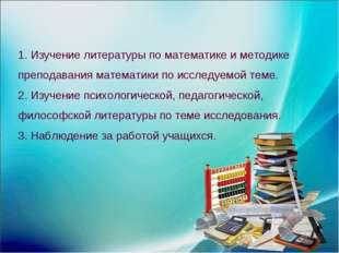 1. Изучение литературы по математике и методике преподавания математики по ис