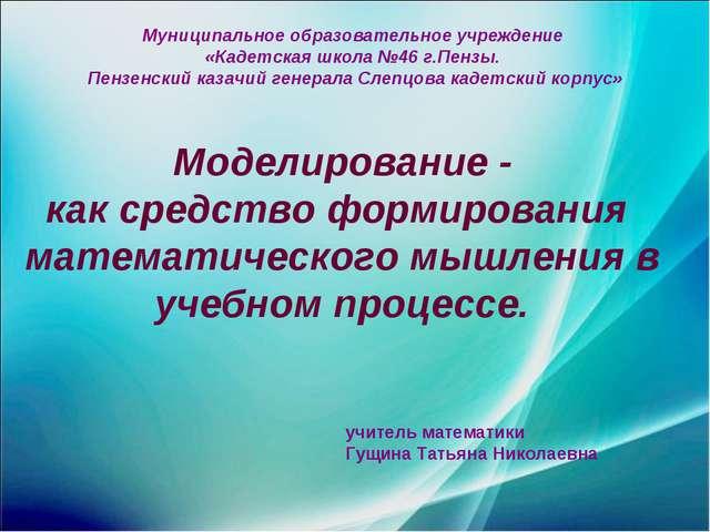 Муниципальное образовательное учреждение «Кадетская школа №46 г.Пензы. Пензен...