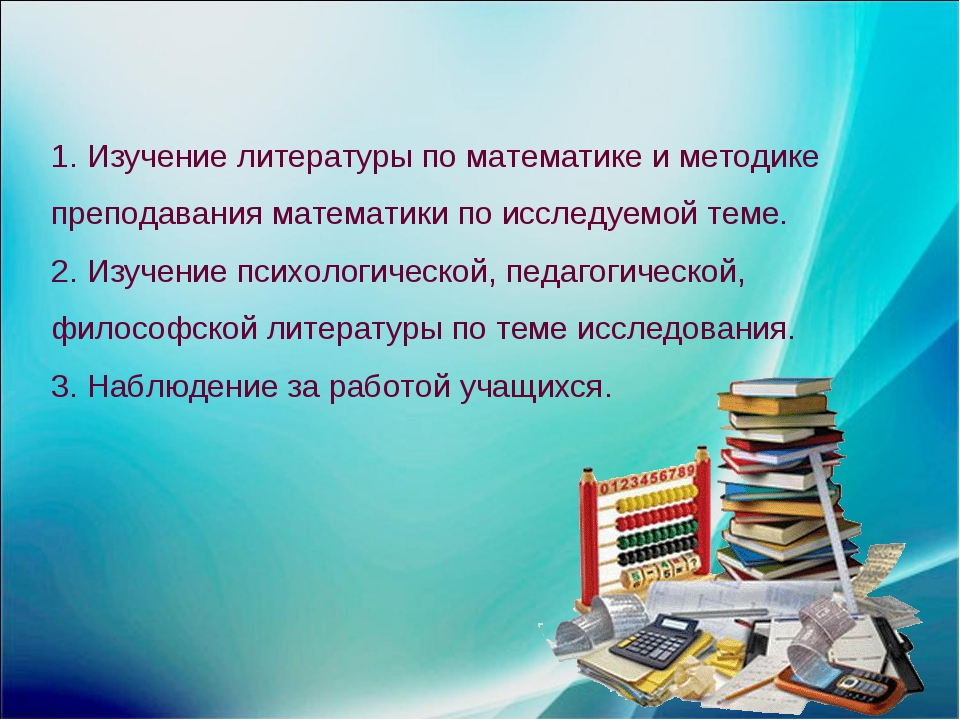 1. Изучение литературы по математике и методике преподавания математики по ис...