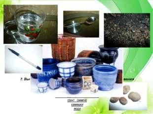 7. Выбор ткани, инструментов , приспособлений, оборудования Для посадки какту