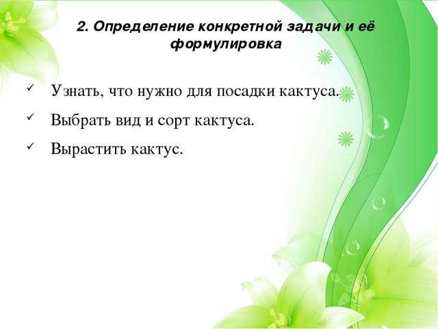 2. Определение конкретной задачи и её формулировка Узнать, что нужно для поса...