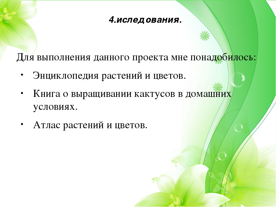 4.иследования. Для выполнения данного проекта мне понадобилось: Энциклопедия...