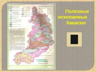 Полезные ископаемые Хакасии .