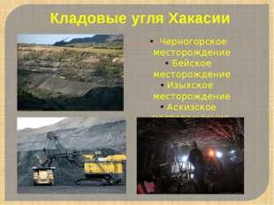 Кладовые угля Хакасии Черногорское месторождение Бейское месторождение Изыхс