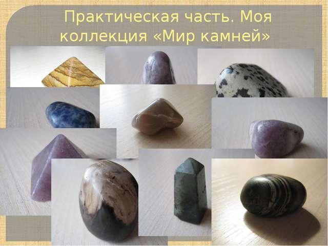 Практическая часть. Моя коллекция «Мир камней»