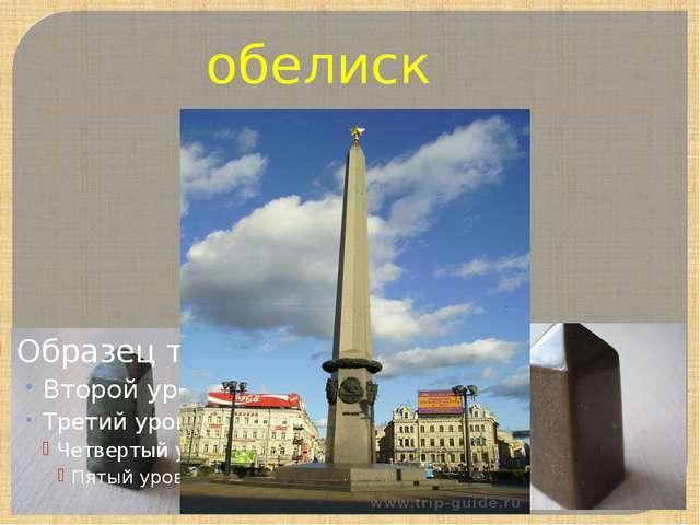 обелиск сеня: сеня: