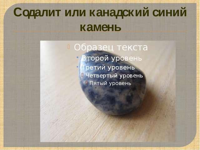 Содалит или канадский синий камень