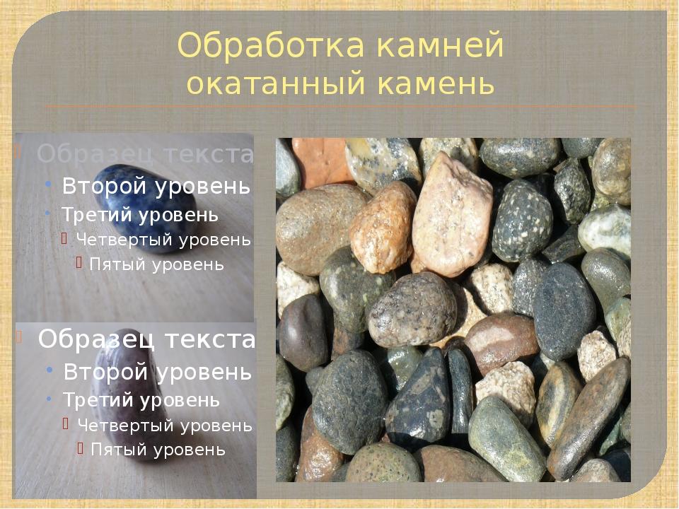 Обработка камней окатанный камень