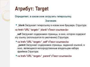Атрибут:Target Определяет, в каком окне загрузить гиперссылку. Значения: _bl