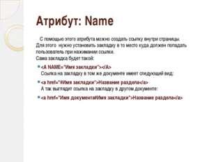 Атрибут:Name С помощью этого атрибута можно создать ссылку внутри страницы.