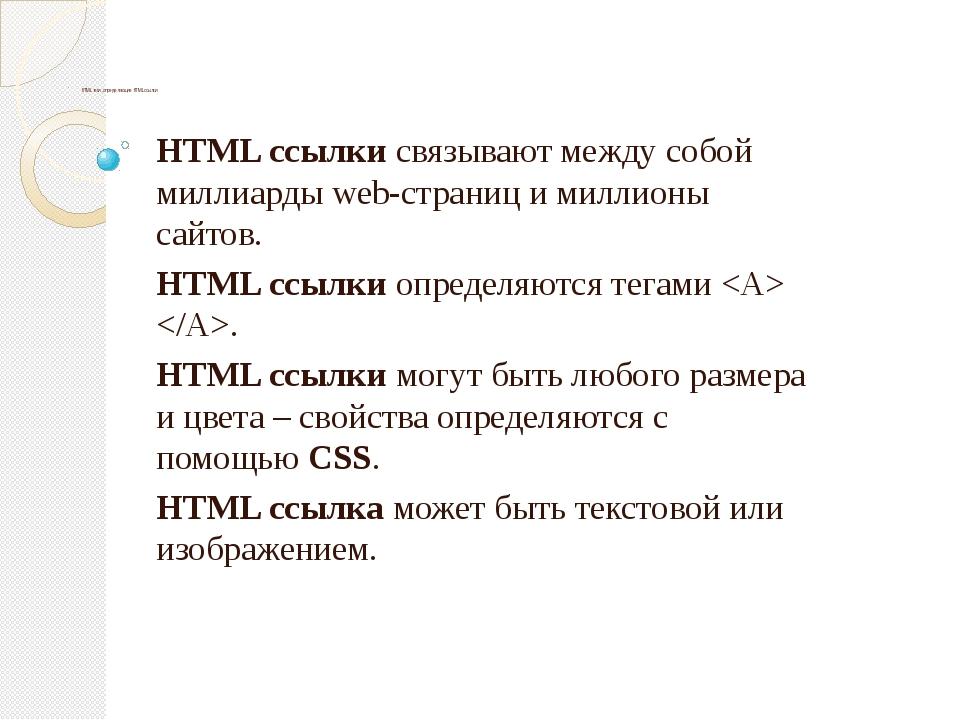 HTML теги, определяющие HTML ссылки HTML ссылкисвязывают между собой миллиа...