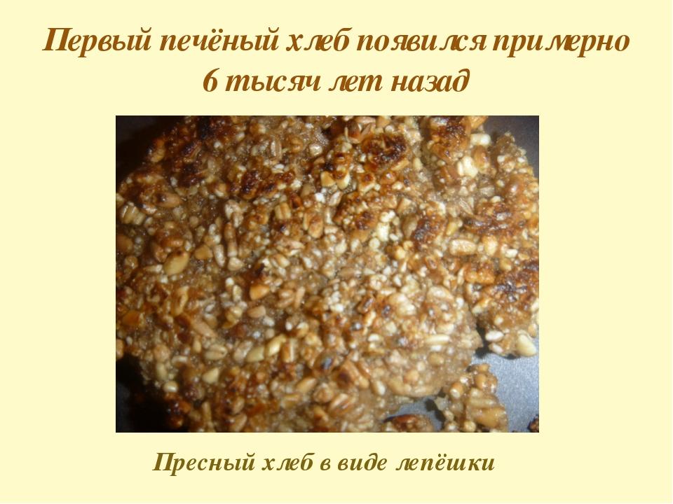 Первый печёный хлеб появился примерно 6 тысяч лет назад Пресный хлеб в виде л...