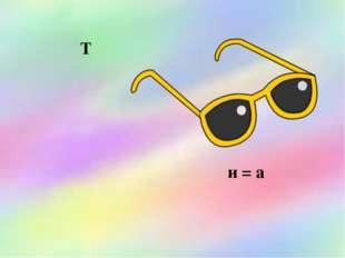 Т и = а