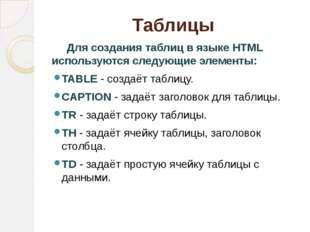 Таблицы Для создания таблиц в языке HTML используются следующие элементы: TAB