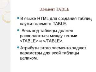 Элемент TABLE В языке HTML для создания таблиц служит элемент TABLE. Весь код