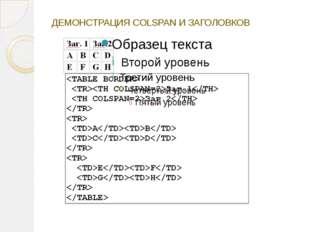 ДЕМОНСТРАЦИЯ COLSPAN И ЗАГОЛОВКОВ