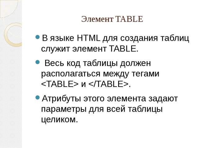 Элемент TABLE В языке HTML для создания таблиц служит элемент TABLE. Весь код...