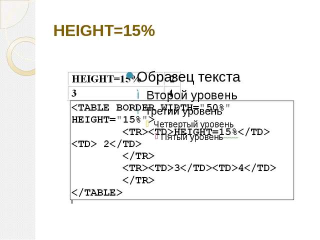 HEIGHT=15%